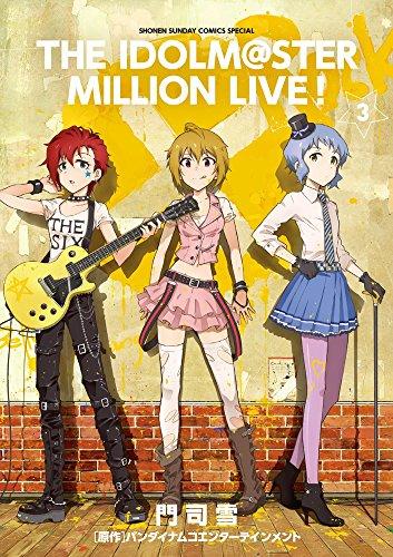 アイドルマスター ミリオンライブ! (3) (ゲッサン少年サンデーコミックス)の詳細を見る