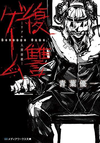 復讐ゲーム ―リアル人間将棋― (メディアワークス文庫)