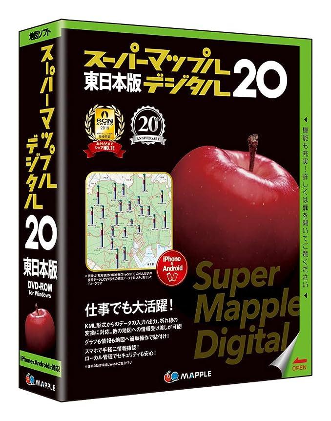 つかまえるボス撃退するスーパーマップル?デジタル 20 東日本版