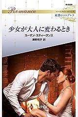 少女が大人に変わるとき ハーレクイン・ロマンス~純潔のシンデレラ~ Kindle版