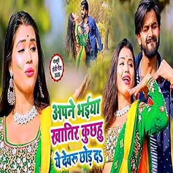 Apne Bhaiya Khatir Kuchahu Ye Dewru Chhod Da