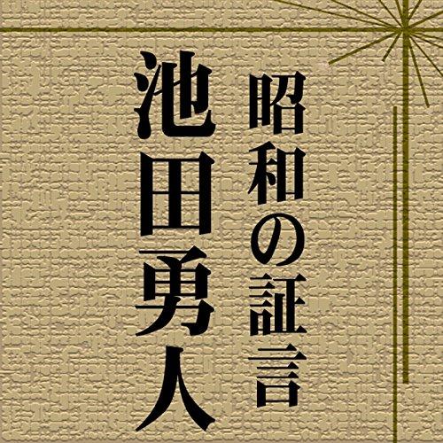 『昭和の証言「池田勇人 第37特別国会所信表明演説より」(昭和35年)』のカバーアート