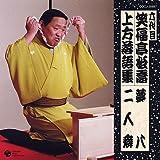 Kamigatarakugoshiyuu Yumehachi / Futa
