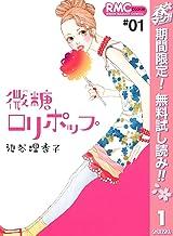 微糖ロリポップ【期間限定無料】 1 (りぼんマスコットコミックスDIGITAL)