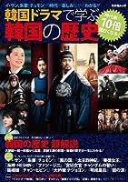 韓国ドラマで学ぶ韓国の歴史 (キネ旬ムック)