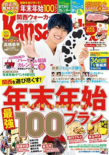KansaiWalker関西ウォーカー 2021年1月増刊号 [雑誌]