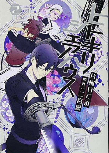 ヒトキリシェアハウス 2巻 (ZERO-SUMコミックス)