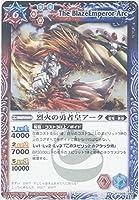 【バトルスピリッツ】 第9弾 超星 烈火の勇者皇アーク レア bs09-009