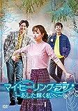 マイ・ヒーリング・ラブ~あした輝く私へ~ DVD-BOX 1[DVD]