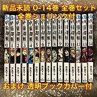 呪術廻戦 0-14巻 未読 全巻セット 透明ブックカバー&シュリンク付