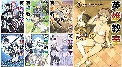 英雄教室 文庫 1-7巻セット (ダッシュエックス文庫)