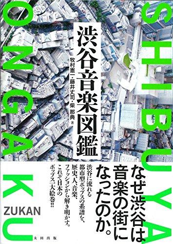 渋谷音楽図鑑
