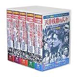 フランス映画 パーフェクトコレクション 全5巻 DVD50枚組 (収納ケース付)セット