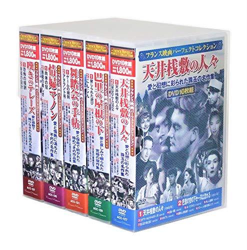 [画像:フランス映画 パーフェクトコレクション 全5巻 DVD50枚組 (収納ケース付)セット]