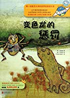ANANCY LEARNS A HARD LESSON FROM CHAMELEON(Chinese Edition)