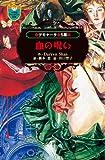 デモナータ 5 血の呪い (小学館ファンタジー文庫)