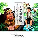 王尔德童话 - 王爾德童話 [The Fairy Tales of Oscar Wilde] audiobook cover art