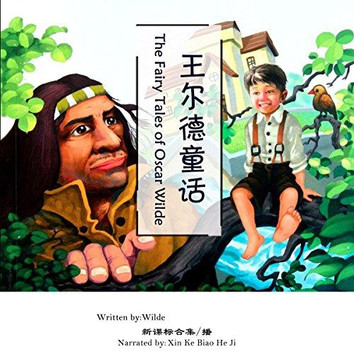 王尔德童话 - 王爾德童話 [The Fairy Tales of Oscar Wilde] audiobook cover art