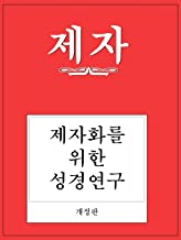 Disciple: Becoming Disciples Through Bible Study (Study Manual Revised Korean Edition