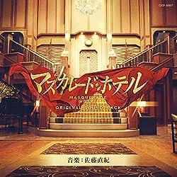 ラベル dvd マスカレード ホテル
