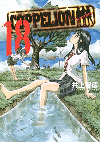 COPPELION Vol. 18 (English Edition)