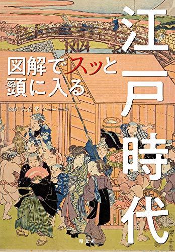 図解でスッと頭に入る江戸時代