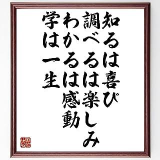 名言書道色紙「知るは喜び、調べるは楽しみ、わかるは感動、学は一生」額付き/受注後直筆(Z2964)