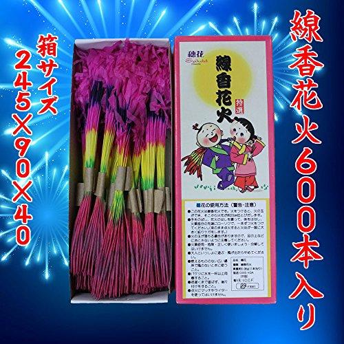 線香花火 穂花600本BOX入り 【手持ち花火】