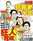 まんが凶悪犯罪者の驚愕半生 (コアコミックス)