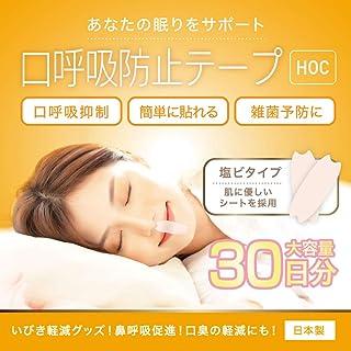 [Amazon限定ブランド] HOC 口呼吸防止テープ 3個セット (30回分×3) 塩ビタイプ いびき対策
