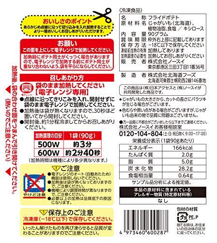 Delcy『北海道産レンジdeポテト』