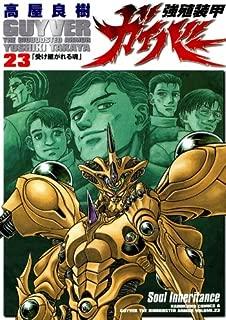 強殖装甲ガイバー(23) (角川コミックス・エース)
