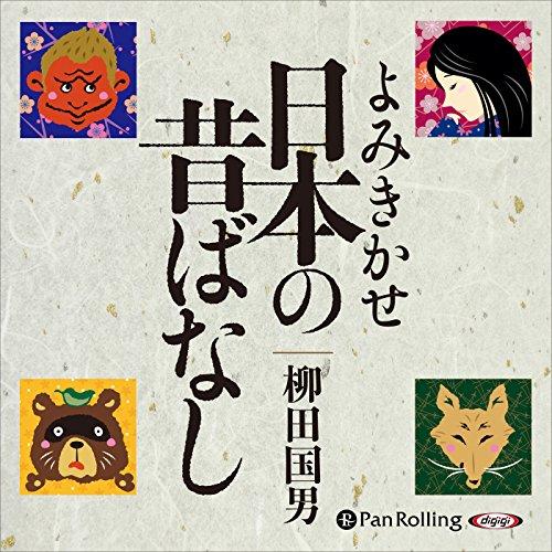 日本の昔ばなし | 柳田 国男