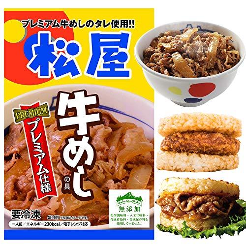 松屋 米国産牛めし30個+とんかつバーガー+牛めしバーガーセット 牛丼 【冷凍】