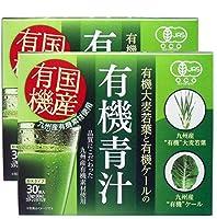 新日配薬品 九州産有機大麦若葉と有機ケールの有機青汁 3gx30袋×2セット