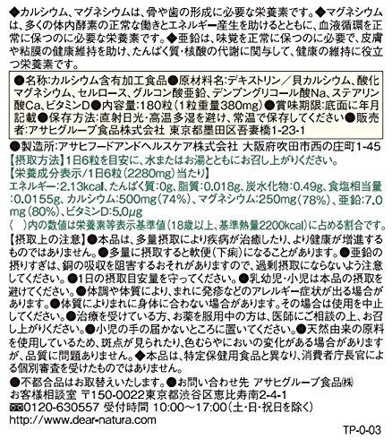 ディアナチュラカルシウム・マグネシウム・亜鉛・ビタミンD180粒(30日分)