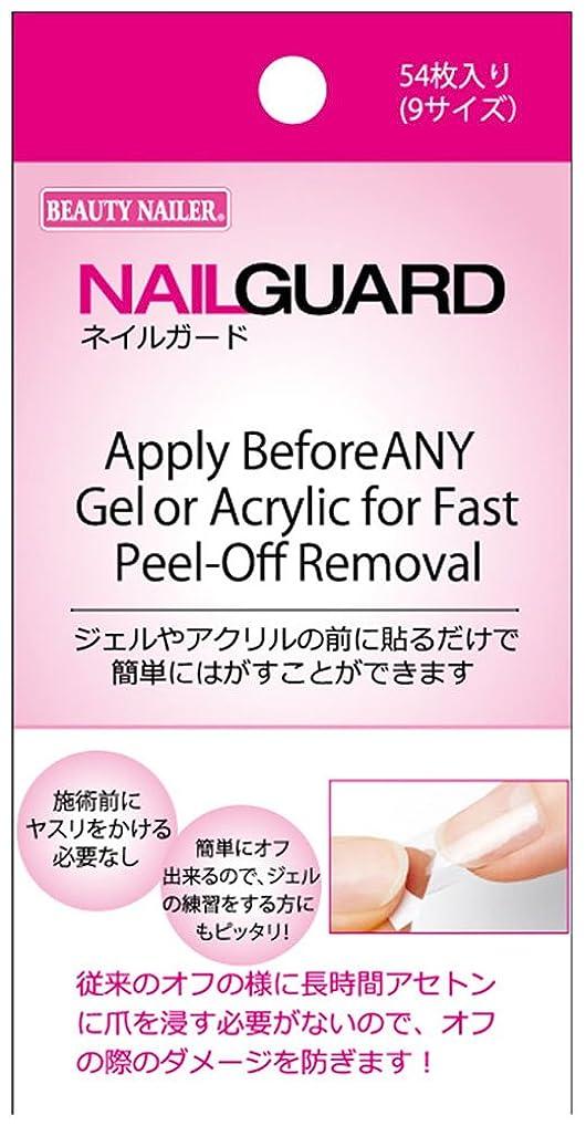 できれば肌寒い啓示ビューティーネイラー ネイル道具?ケアツール ネイルガード NAGU-1