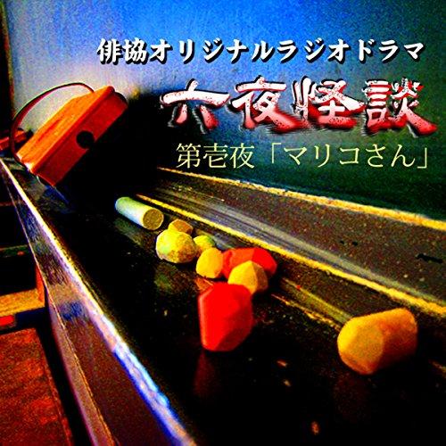 『オリジナルラジオドラマ「六夜怪談」 第壱夜「マリコさん」』のカバーアート