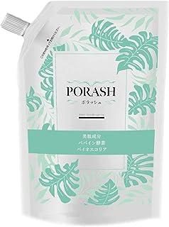 【公式】ポラッシュ PORASH 詰め替え用 ピーリング ピーリングミスト クレンジング 60秒ケア 化粧水 ふきとり化粧水 毛穴 黒ずみ すっぴん 美肌 パパイン酵素 植物由来成分 スキンケア