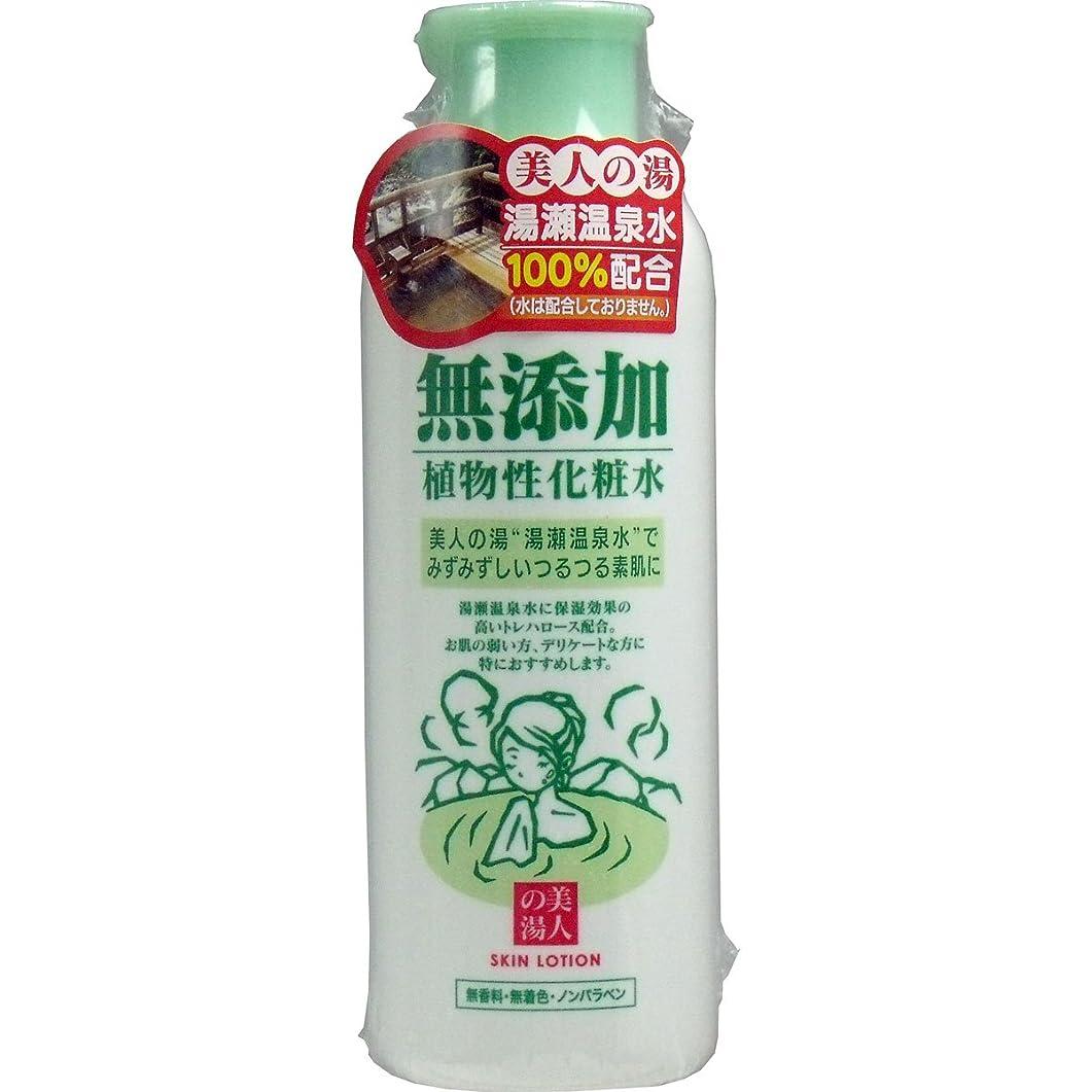 社説検査スキムユゼ 無添加植物性化粧水 200mL