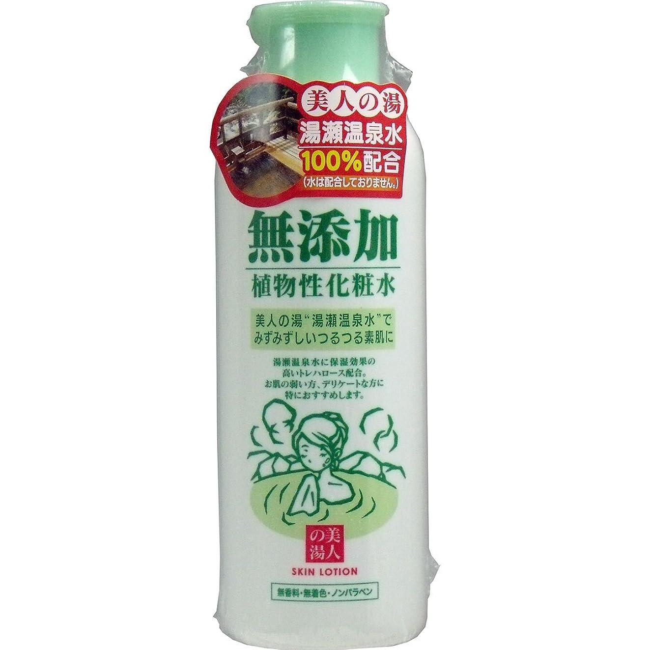 顕著爵デモンストレーションユゼ 無添加植物性 化粧水 200ml 【3セット】
