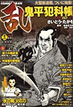 COMIC (コミック) 乱 2006年 12月号 [雑誌]