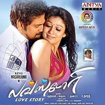 Love Story (Original Motion Picture Soundtrack)