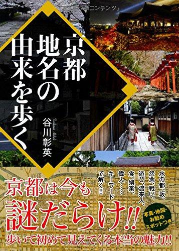 京都 地名の由来を歩く (ワニ文庫)
