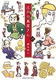 江戸の蔦屋さん 1巻 (まんがタイムコミックス)