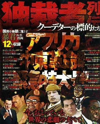 独裁者列伝―クーデターの標的たち (コアコミックス 246)