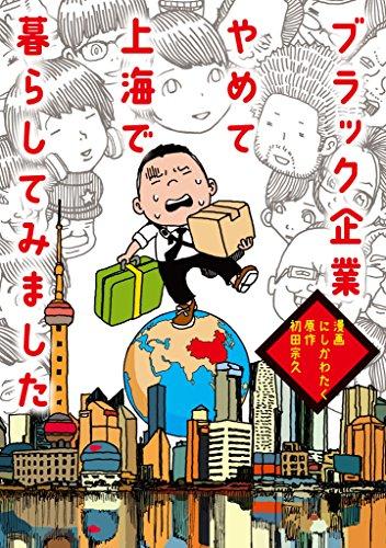 ブラック企業やめて上海で暮らしてみました (扶桑社BOOKS)