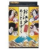 Pure Smile Edo Art Face Mask 4pcs Limited Edition Very Fun Japan Cosmetics