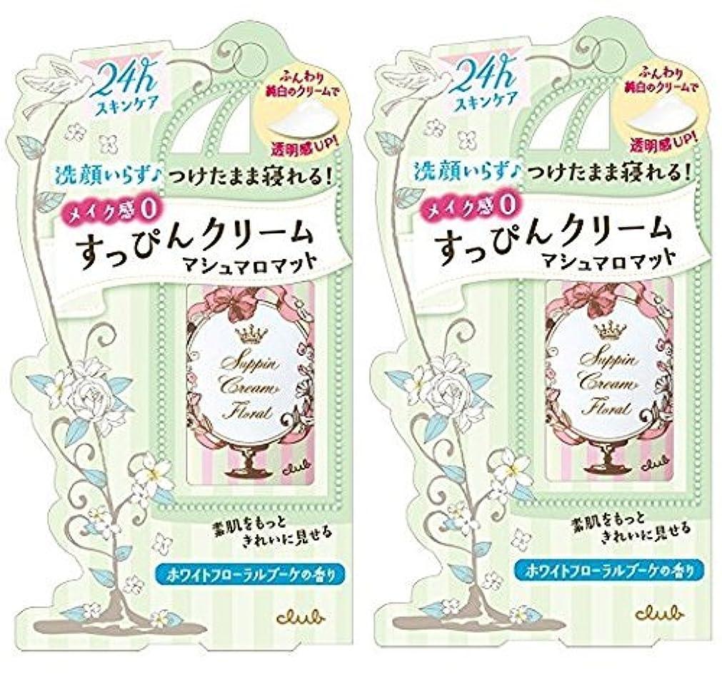 トリクル学んだ子クラブ すっぴんクリーム マシュマロマット ホワイトフローラルブーケの香り×2セット