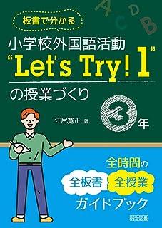 """板書で分かる 小学校外国語活動""""Let's Try! 1""""の授業づくり 3年"""